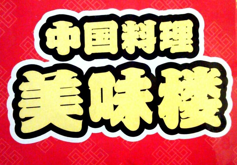 仙台のお店を紹介する「おみせする」。仙台地域のお店情報が盛りだくさん!!